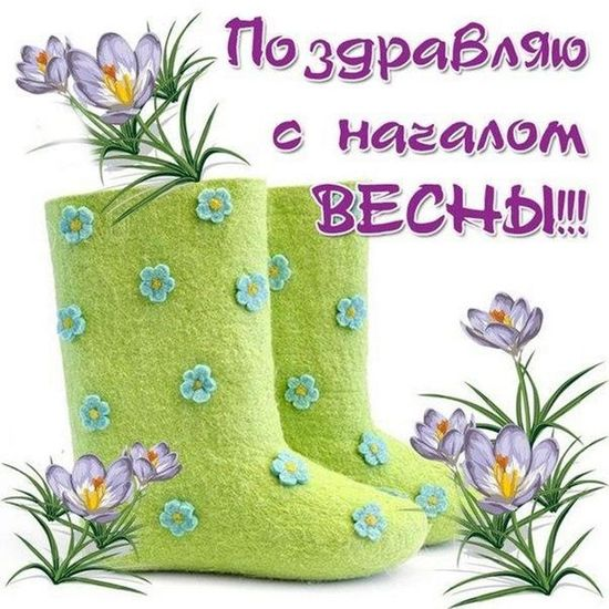 Поздравления с началом весны