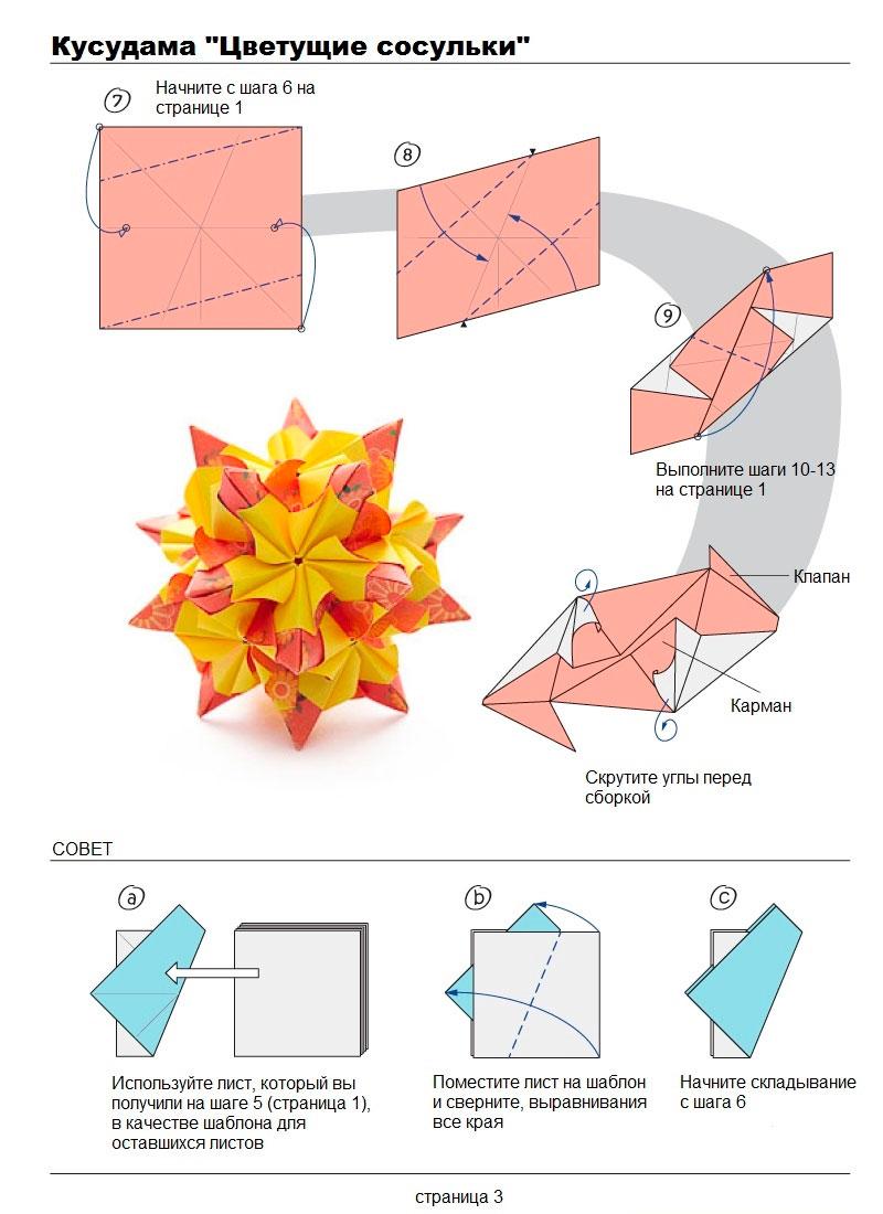Цветы из бумаги гармошкой: 3 способа и вида