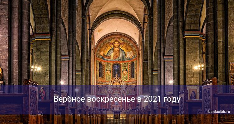 Вербное воскресенье в 2021 году какого числа у православных, дата праздника, приметы и обычаи