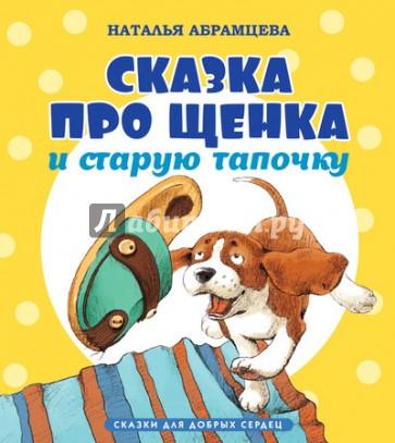 Сова ? сказка для чтения девочкам и мальчикам автора бианки в.в.