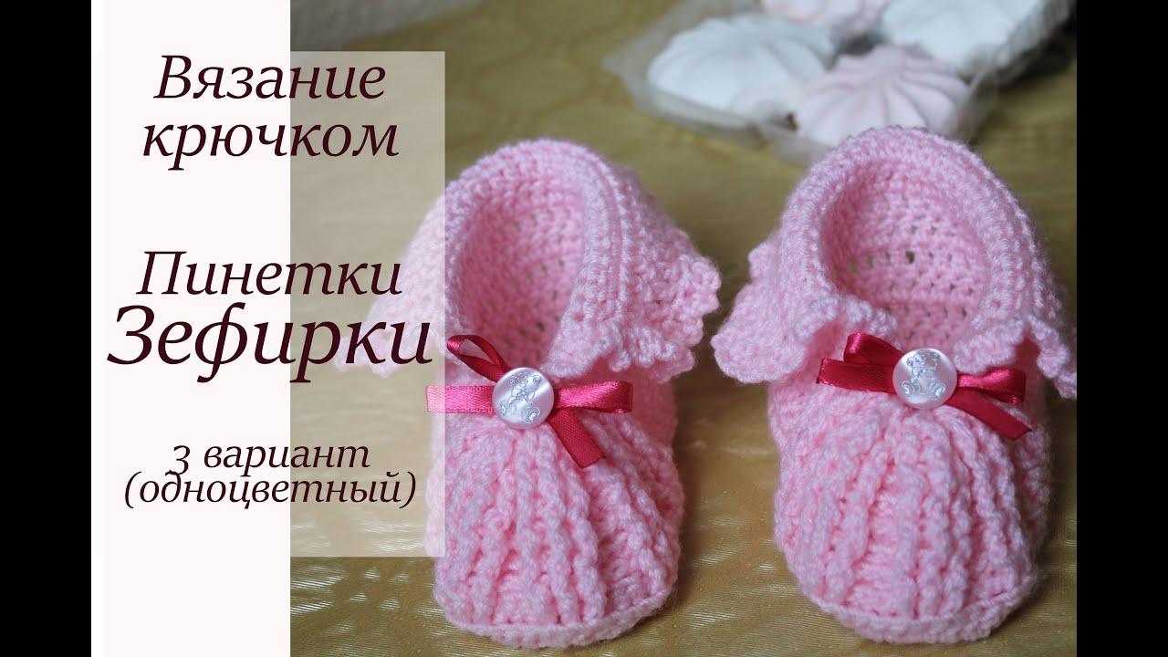 Пинетки-зефирки без шва на подошве - мк - вязание - страна мам