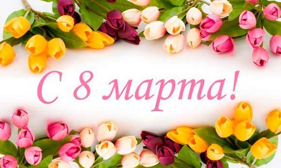 Лучшие красивые и трогательные стихи на 8 марта: женщинам, маме, бабушке, для детей
