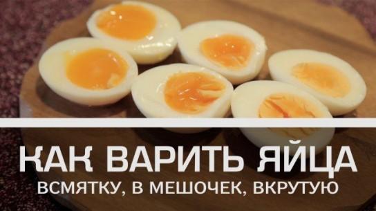 Как сварить яйцо в мешочек по рецепту с фото