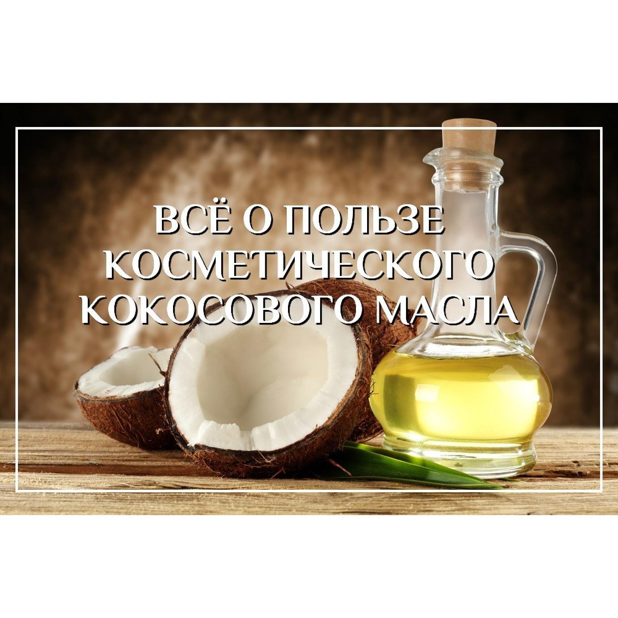 Кокосовое масло для еды - вред и польза, применение в пищу, рецепты, чем можно заменить