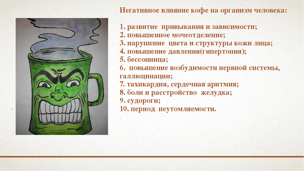 Тахикардия от кофе