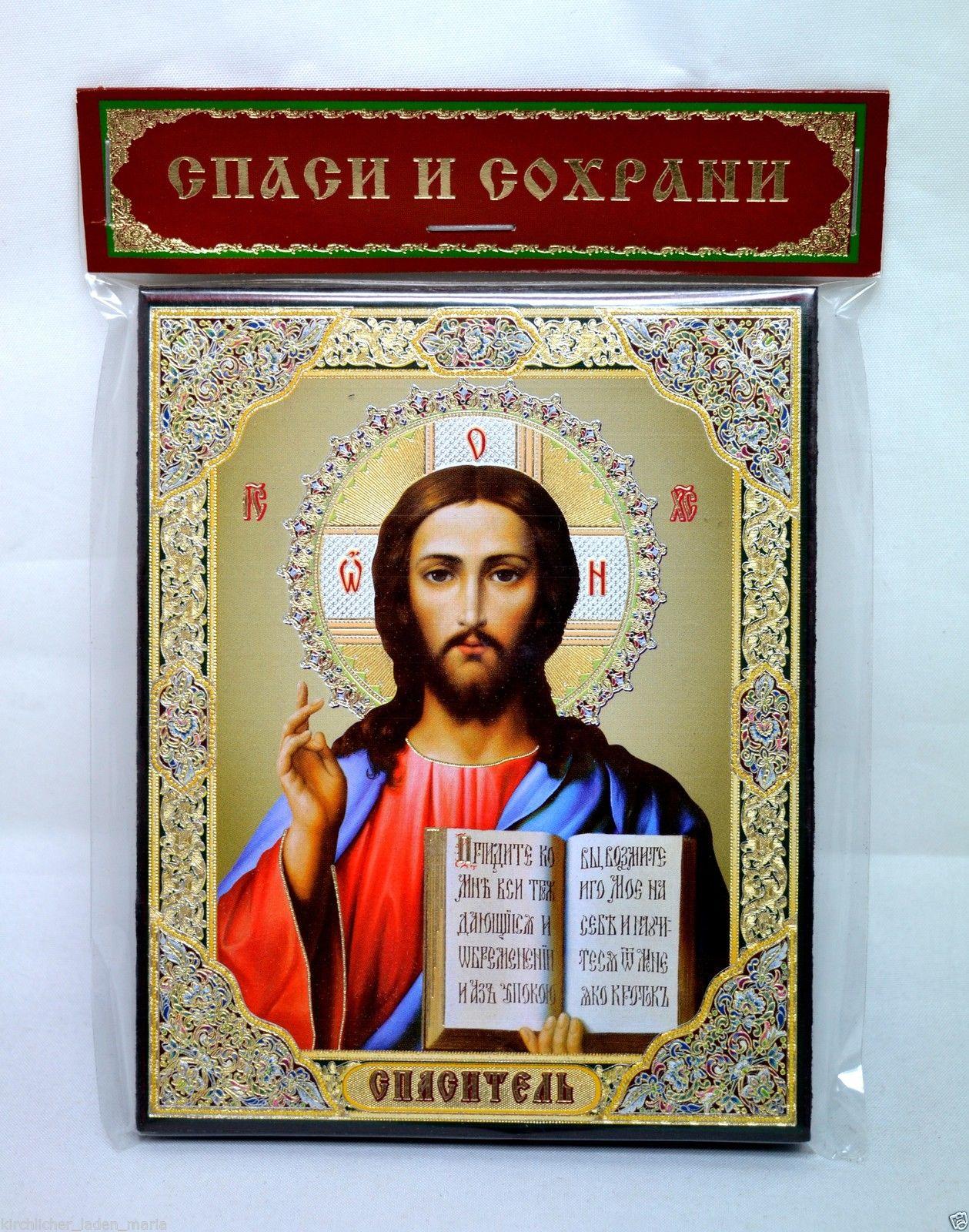 Икона иисуса христа — как изображают бога