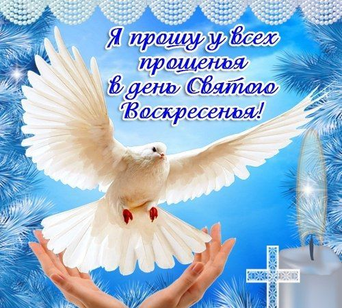 Красивые поздравления с масленицей и прощенным воскресеньем