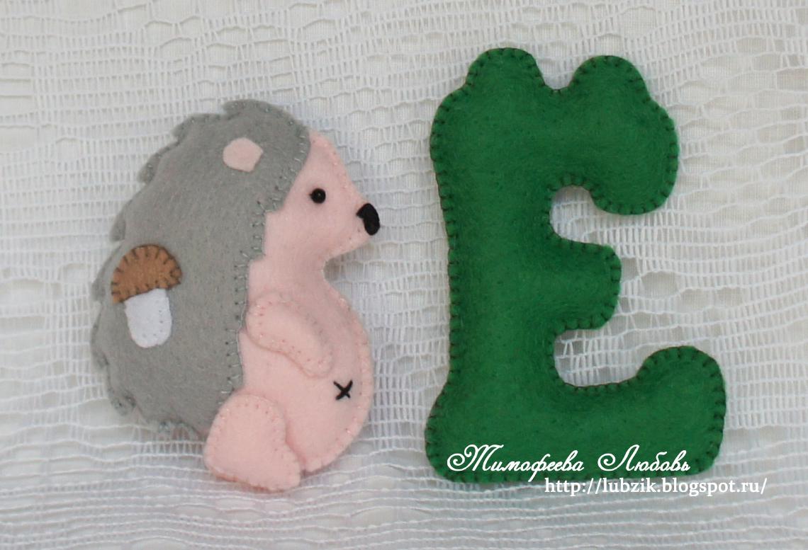 Шьем мягкие буквы для детей