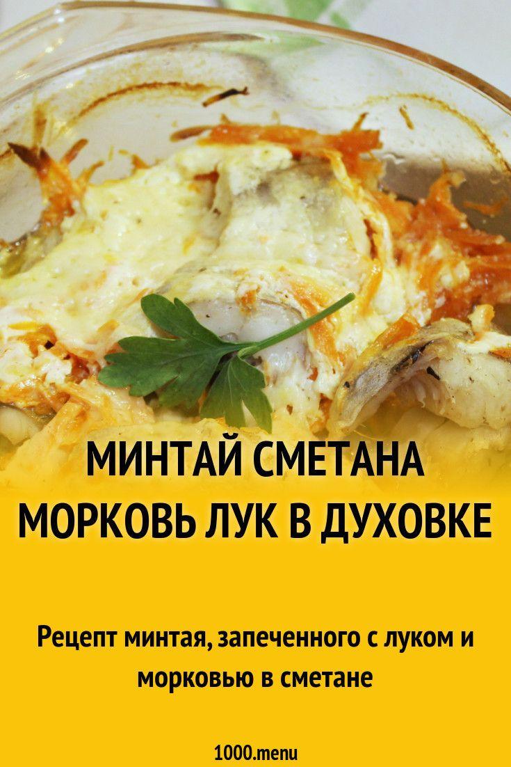 Минтай в сметане с луком на сковороде: рецепт и рекомендации по приготовлению . милая я