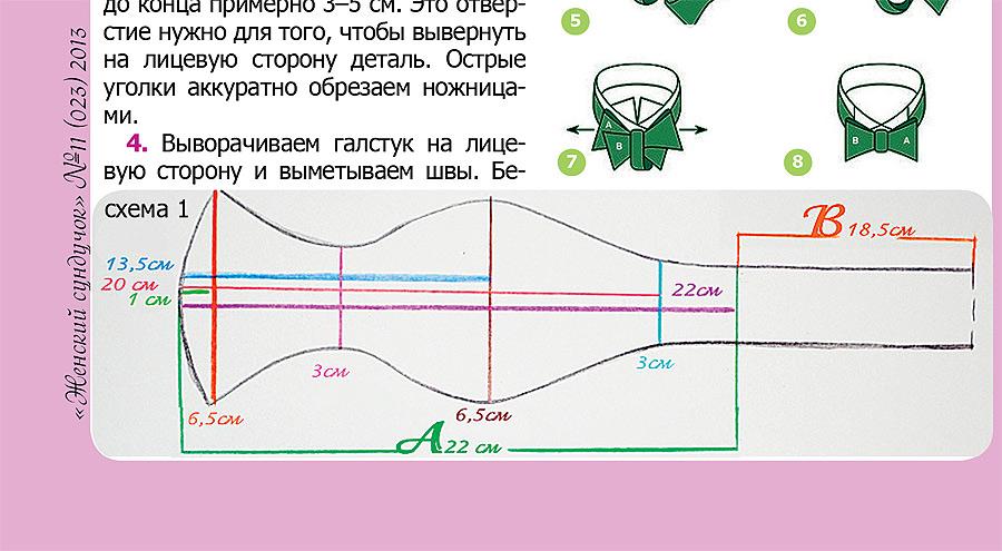 2 способа, как сшить галстук-бабочку своими руками: выкройки, фото, идеи