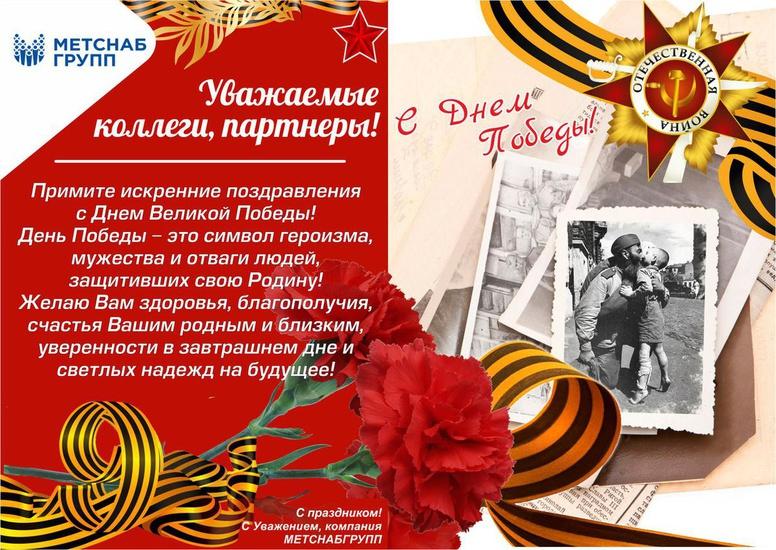 Поздравления с днем победы - 9 мая - открытки, картинки, стихи