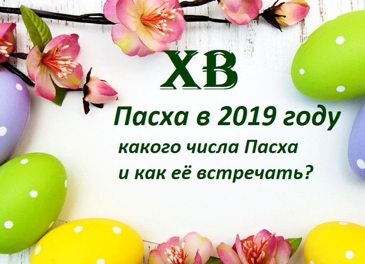 Пасхалия 2021           даты прощеного и вербного воскресений, пасхи, вознесения, троицы в 2021 году
