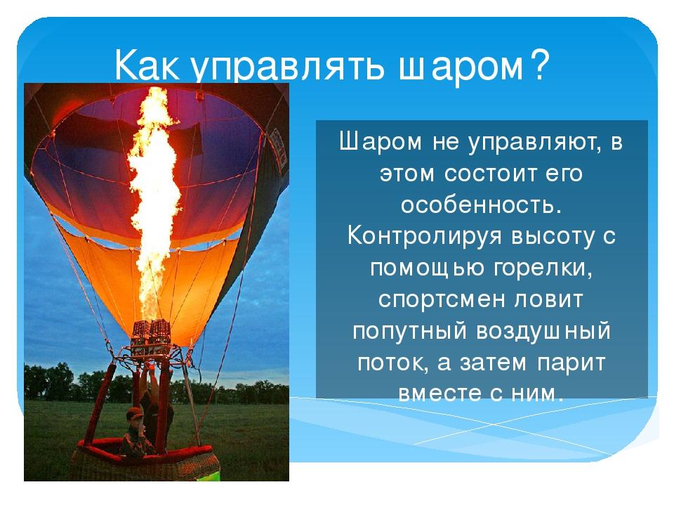 50 интересных фактов о воздушных шарах и воздухоплавании — общенет