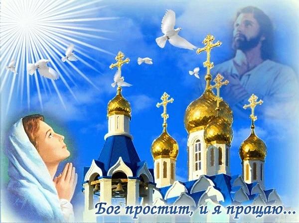 Красивые поздравления на прощеное воскресенье в стихах и прозе