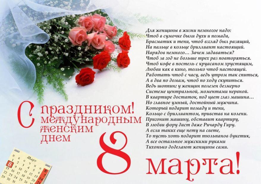 Трогательные поздравления с 8 марта женщинам в стихах