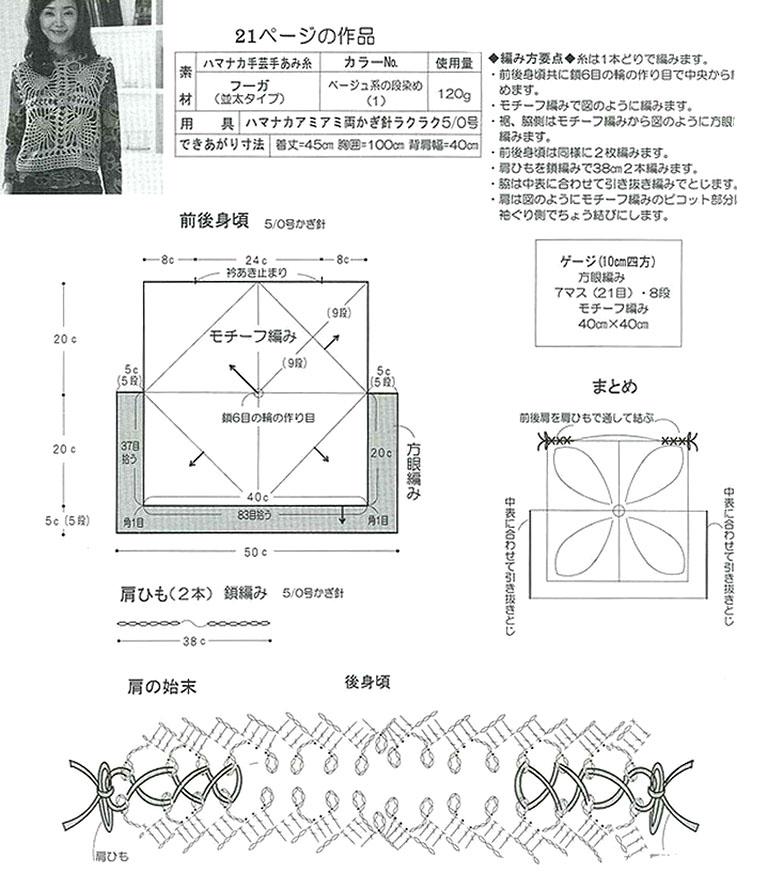 7 моделей безрукавки крючком со схемами, описанием и видео мк