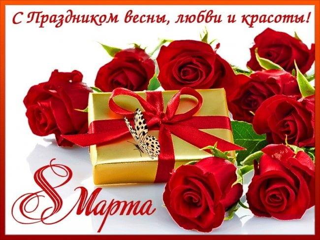 Прикольные поздравления на праздник «8 Марта»