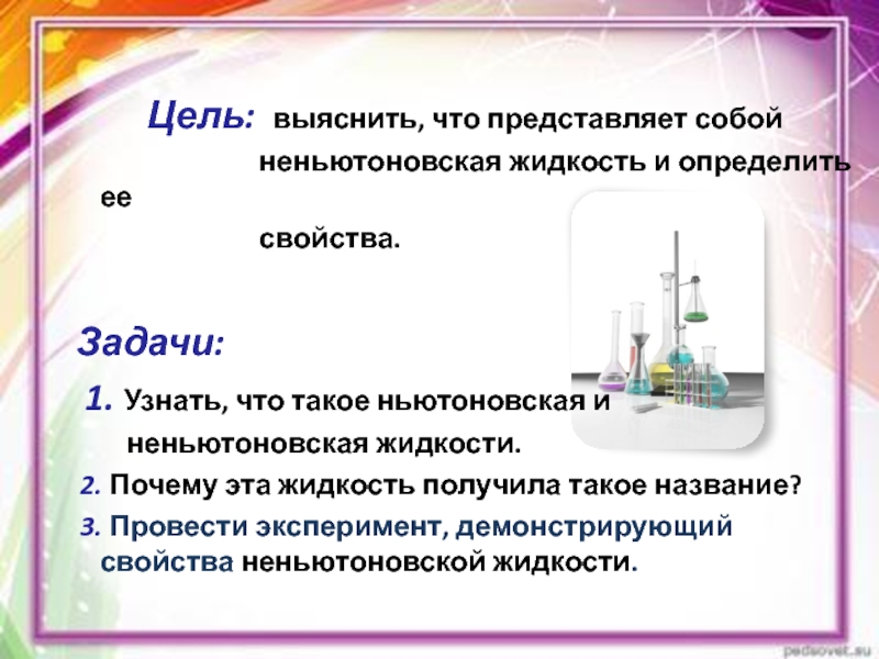 Неньютоновская жидкость: как сделать
