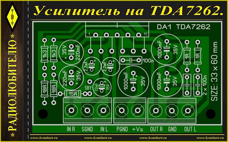 Усилитель мощности звуковой частоты на микросхеме tda7265, tda7269, tda7292 (подписка на платы завершена)