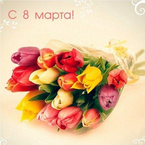 Красивые короткие смс поздравления с 8 марта в стихах и прозе
