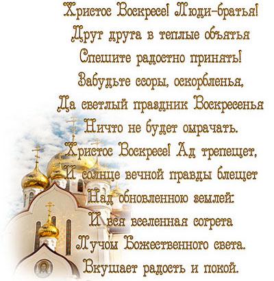 105 лучших стихов про пасху: христос воскрес