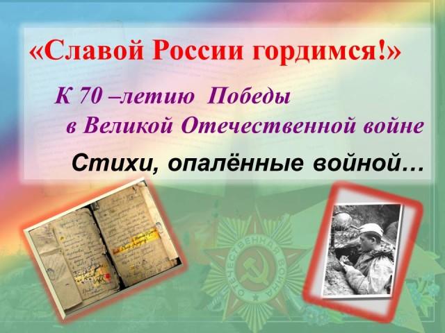 Лучшие стихи и поздравления на 9 мая (день победы) | imenno.ru