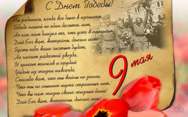 Стихи на 9 мая для детей: школьников и дошкольников, детские стихотворения для заучивания наизусть на день победы | праздник для всех