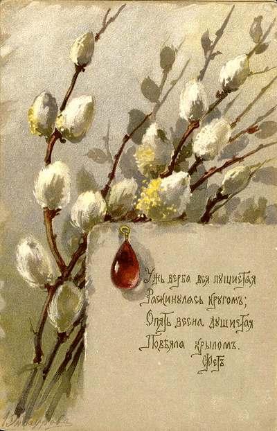 Стихи о Вербном Воскресенье