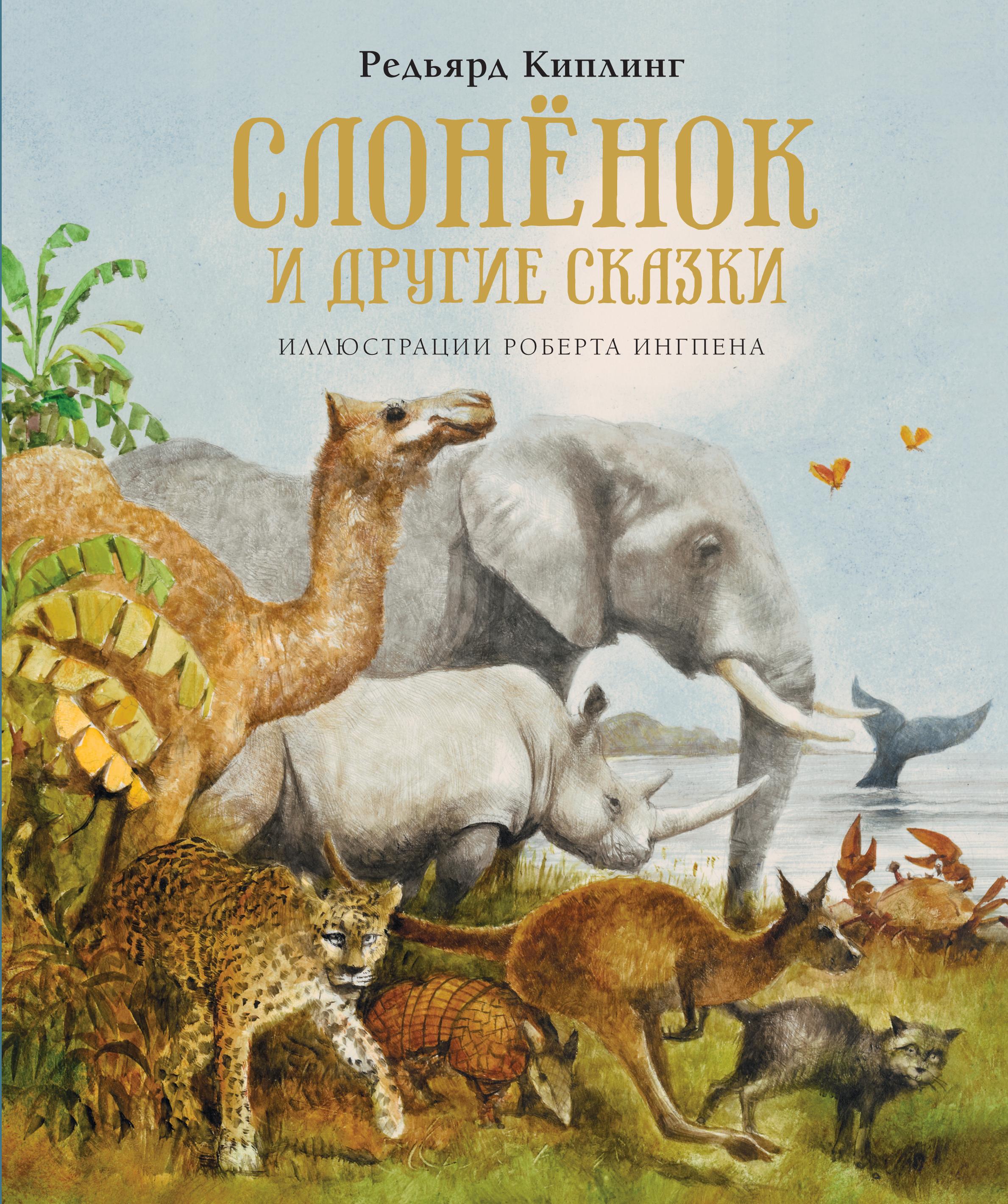Сказка «слоненок»