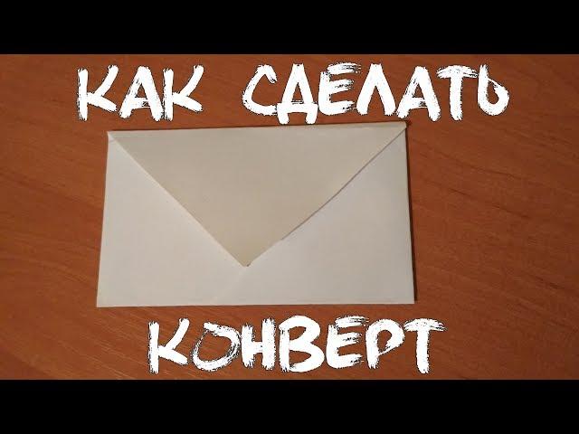 Как оформить конверт? - serviceyard-уют вашего дома в ваших руках.