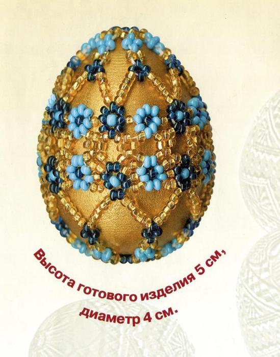 Яйца оплетенные сеткой пасхальные изделия из бисера – бисерок