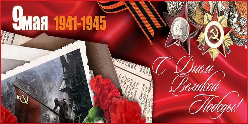 Поздравления с Днем Победы в стихах и прозе