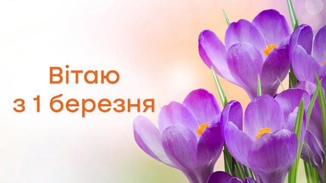 Поздравления и картинки с первым днем весны