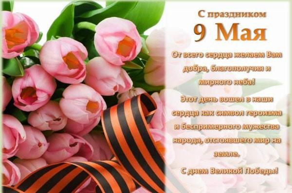 Длинные поздравления с 9 мая — 13 поздравлений — stost.ru | поздравления с днем победы!. страница 1