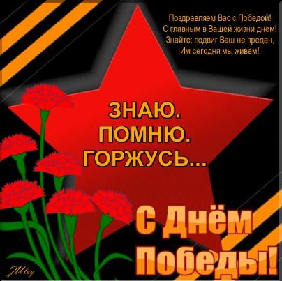 Стихи на 9 мая. подборка красивых стихотворений ко дню победы до слез