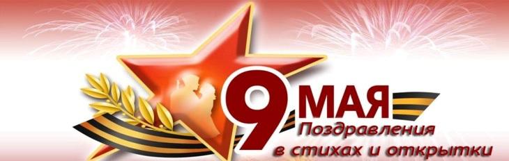 Поздравления с 9 мая 2021 - 76 годовщиной победы!
