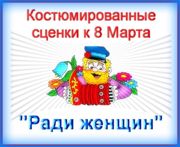 Серпантин идей - сказки и сценки - экспромт к 23 февраля и 8 марта // новые и очень веселые экспромты для корпоративных и дружеских вечеринок