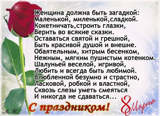 Красивые стишки на 8 Марта для женщин