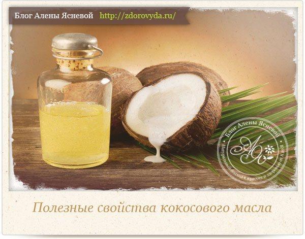 42 способа использовать кокосовое масло