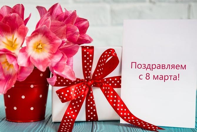 Поздравление 2021 с 8 марта в прозе красивые