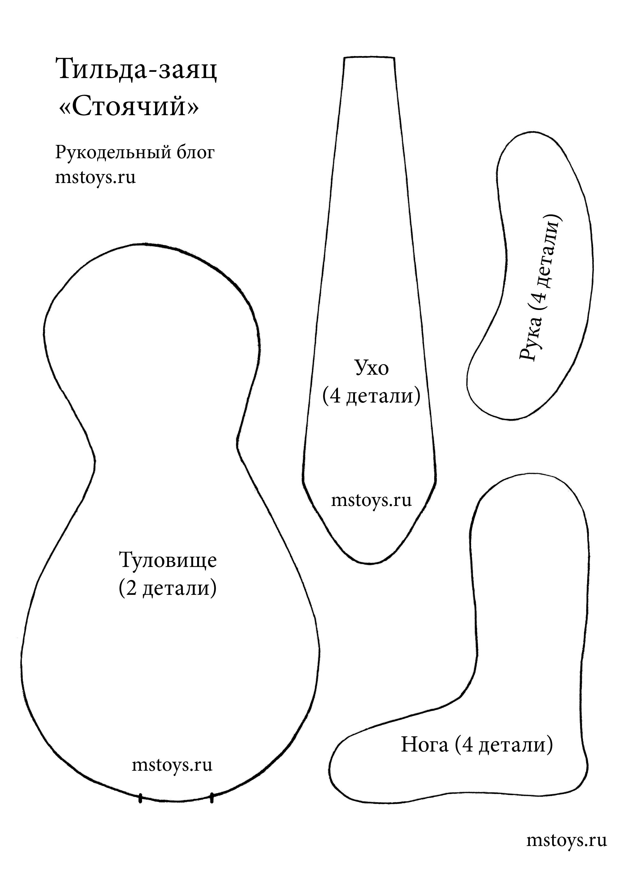Заяц тильда крючком: описание вязания с пошаговой схемой, одежда для игрушки