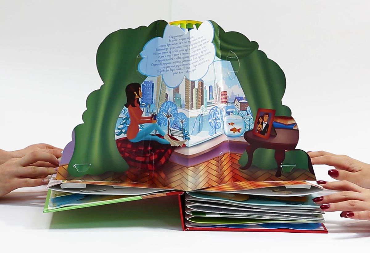 Страничка для детской книги в стиле pop-up