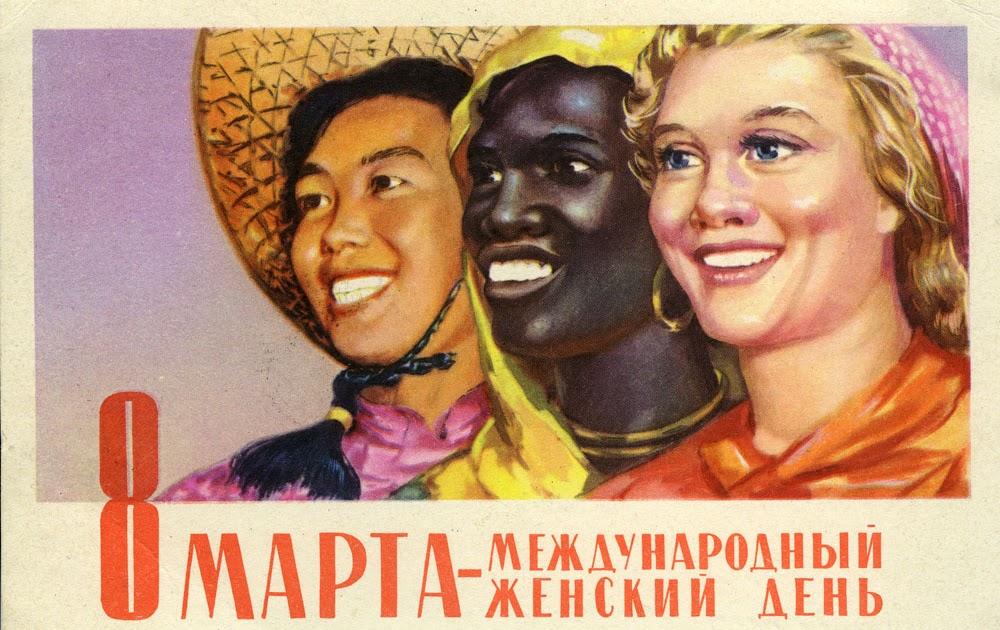 С днем 8 марта! международный женский день история праздника