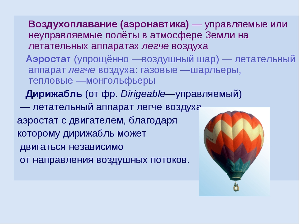 ᐉ воздушный шар или летательный аппарат - своими руками -