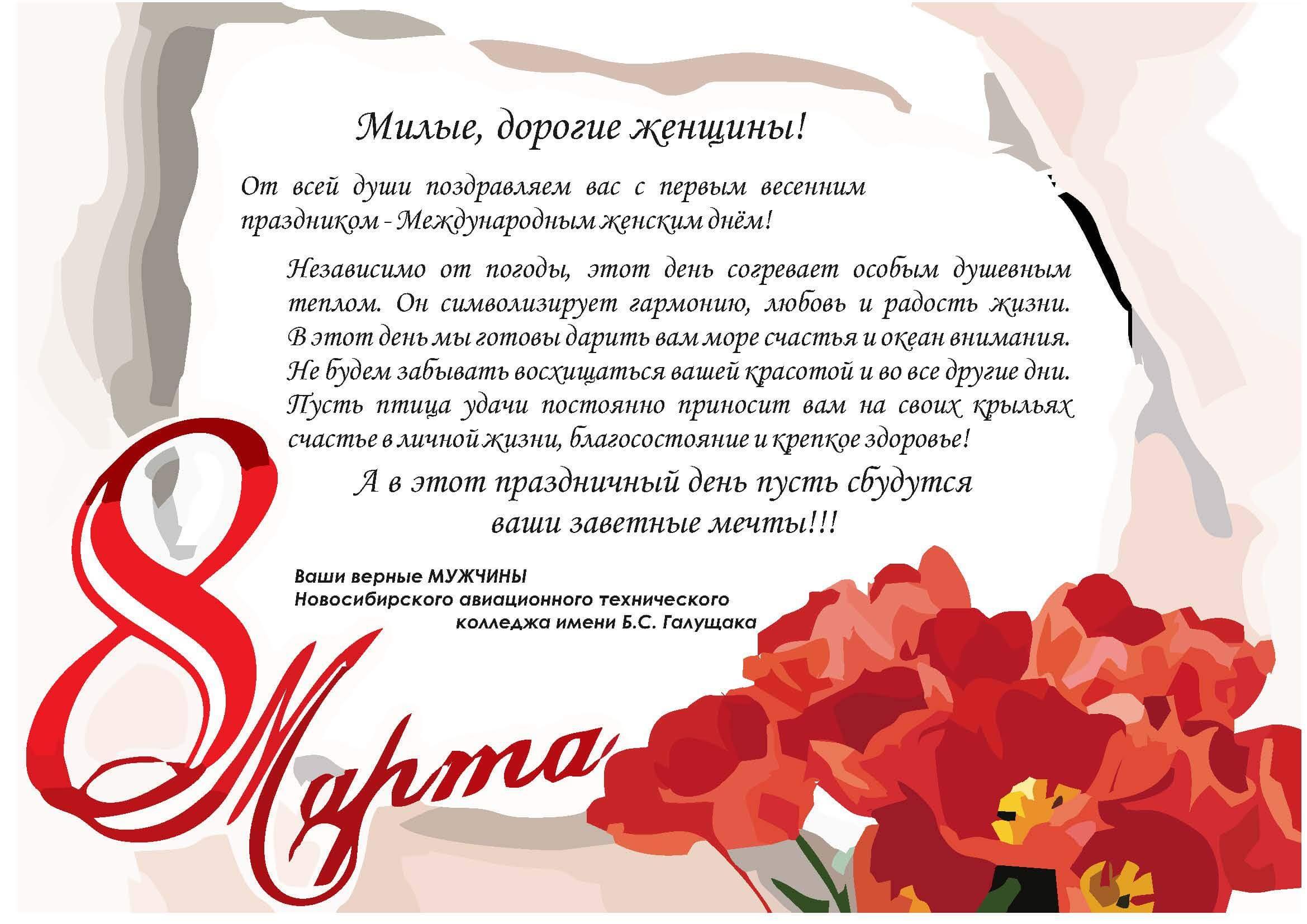 Как красиво поздравить с 8 марта своими словами