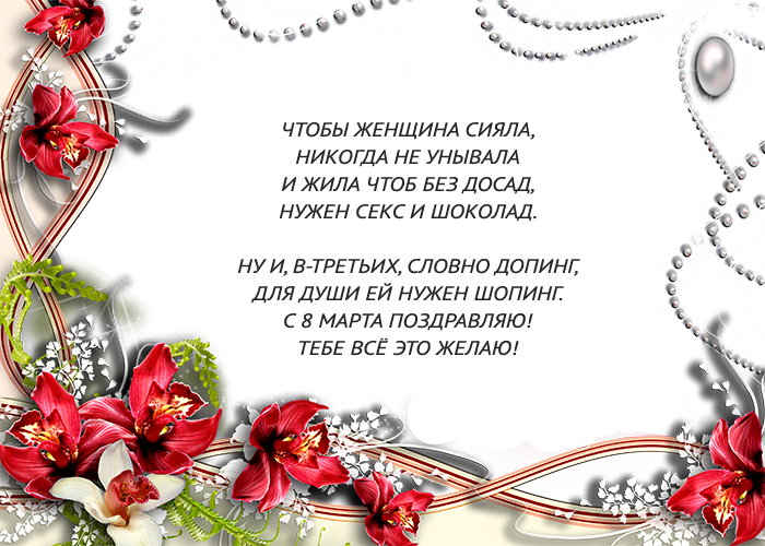 Поздравления с 8 марта женщинам прикольные и смешные