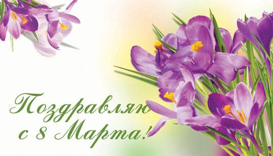 Лучшие поздравления с 8 марта в стихах (красивые, короткие, прикольные)
