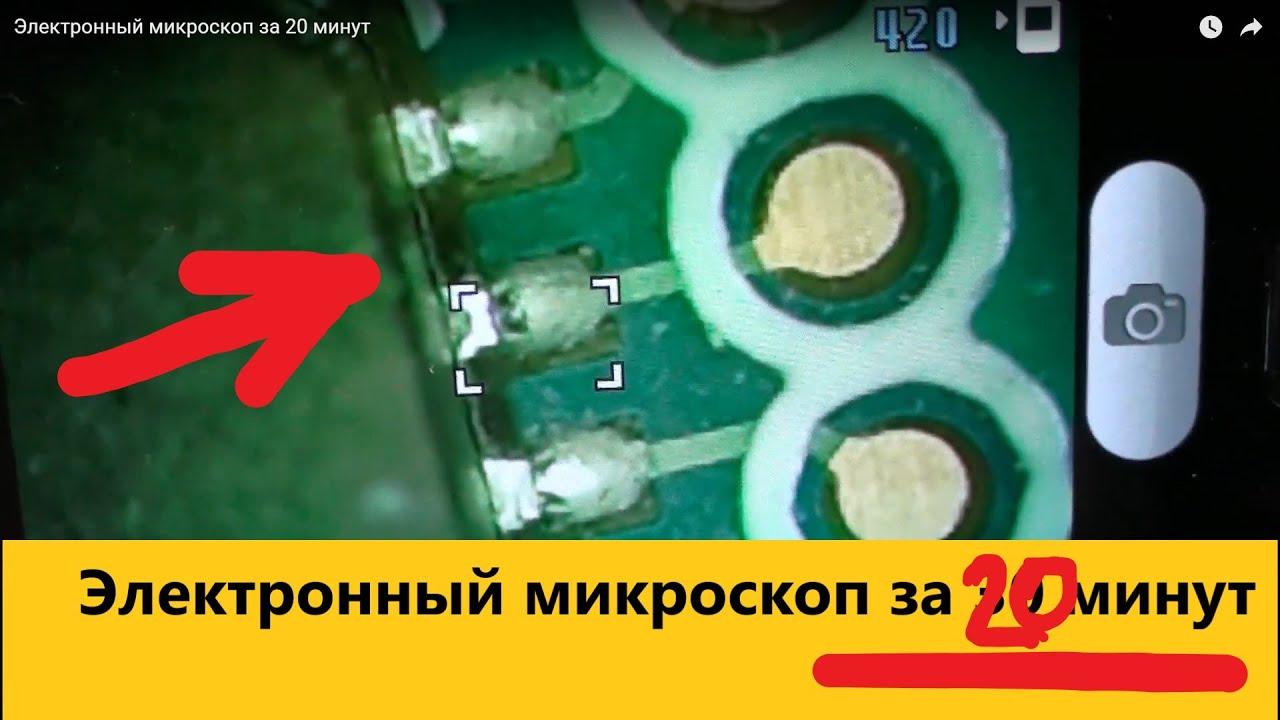 Делаем микроскоп из веб-камеры