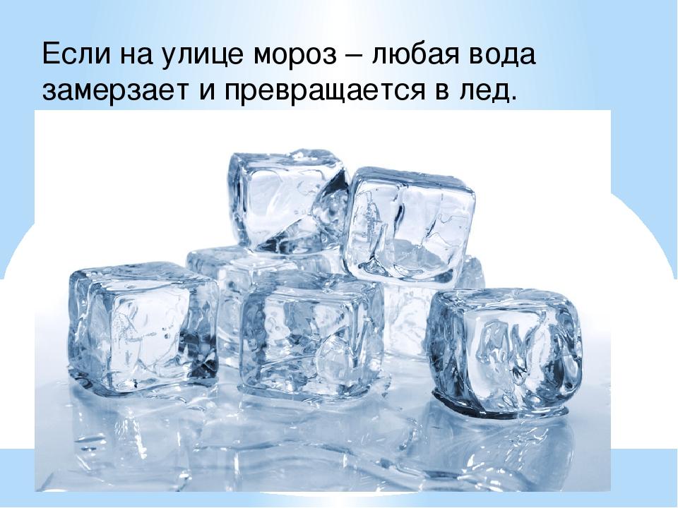 Как сделать лед в домашних условиях: кубиками или дробленый