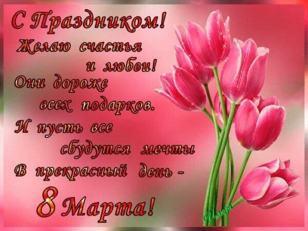 Искренние поздравления с 8 марта